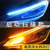 超亮汽车日行灯流水转向灯带扫描流光灯条LED改装导光条装饰灯