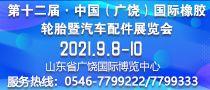 2021年第十二届中国(广饶) 国际橡胶轮胎暨汽车配件展览会