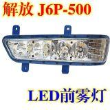 一汽解放J6P前雾灯总成J6p460 500马力LED改装前雾灯原厂配套防水