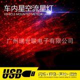 车载星空顶灯 USB接口激光扶手箱氛围灯星空流星投影灯车内装饰灯