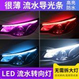 汽车LED导光条超薄日行灯双色流水带转向泪眼灯大灯装饰灯条硅胶