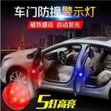 汽车用品车门警示灯LED装饰灯免改装无线防追尾防撞感应灯 夜视灯