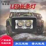 汽车配件8W2珠越野车灯 汽车LED灯工程车灯 摩托车双排射灯