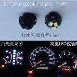 厂家直销 汽车超高亮LED仪表灯泡 空调灯泡 T4.7 3SMD 3020 12V
