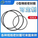 厂家定制防水密封圈 氟橡胶 硅胶O型圈机械密封圈汽车空调密封圈