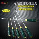 厂家直销五金华克手动一字十字螺丝刀 多功能强磁耐用穿心螺丝刀
