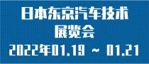 日本东京汽车技术展览会