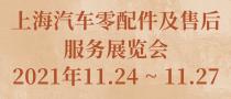 上海汽车零配件及售后服务展览会