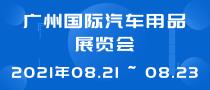 广州国际汽车用品展览会