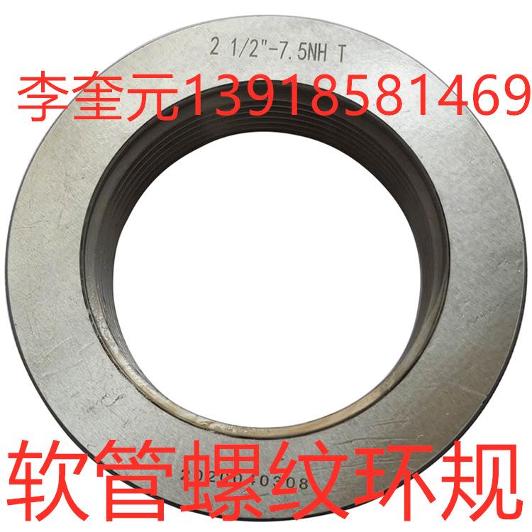 软管螺纹环规T.png