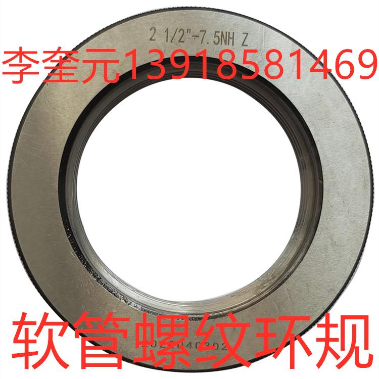 软管螺纹环规Z.png
