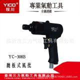 供应YICO桜川气动工具高性价比气动螺丝批YC-308B枪型风批气批