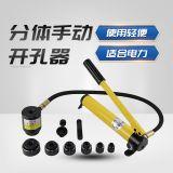 分体式液压开孔器SYK-8/15不锈钢板薄铁片冲孔手动打孔器小工具