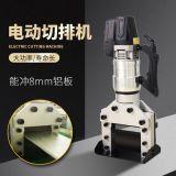 手提式电动切排机新型无刷液压切排机便携铝合金一体铁钢板切断机