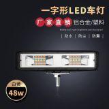 led车灯 新款改装48w双色摩托中网灯 越野工程叉汽车检修工作射灯