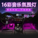 汽车脚底氛围灯一拖四LED气氛灯16彩声控遥控RGB音乐节奏灯加工