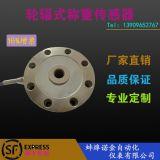 轮辐式拉压力称重传感器高精确度测量可定制包邮1-50t