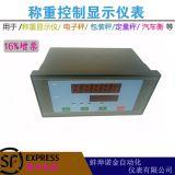 称重显示器传感器控制显示仪表压力数显器控制器包装秤定量电子秤