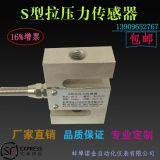 S型拉压力称重传感器高精确度测量可定制料斗配料秤10kg50kg-2t