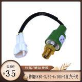 适用于神刚SK60-3 60-5 100-3分配阀分配器压力开关传感器