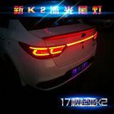 17款起亚K2后备箱刹车灯流光尾灯新K2专用改装LED装饰灯贯穿尾灯