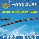 厂家直销通用型三节雨刷雨刮器雨刮片 推荐YH-168(原装型)