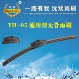 厂家直销无骨通用雨刷汽车雨刮器雨刮片 推荐YH-05