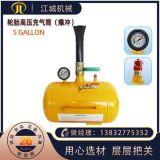 加工定制爆充爆冲器高压充气筒2-10加仑 5加仑各种容量轮胎充气罐