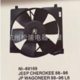 厂家直销 汽车空调冷凝风扇 散热器风扇 电机风扇 风机 电风扇