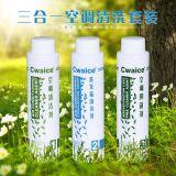 空调清洗剂杀菌消毒去污除垢家用空调汽车去异味清新剂正品3合1