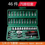 汽车维修组套工具 套筒扳手组合五金工具 小46件套装扳手组合套头