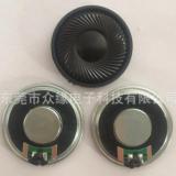 厂家研发生产销售薄型36MM16欧0.5W花膜铁壳喇叭(扬声器)