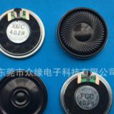 厂家生产薄型36MM8欧1.5瓦铁架內磁喇叭(扬声器)