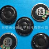 厂家生产销售27mm16欧0.5瓦铁架内磁喇叭薄型扬声器