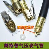 轮胎气压表胎压表气管 汽车加气表气管配件 胎压表充气管充气管