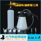 厂家直销刹车油更换工具汽车气动刹车油更换工具制动液更换工具