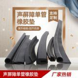 厂家热销定制防水防潮声屏障单管橡胶垫耐油防滑耐磨抗老化绝缘垫