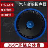 华音6寸6.5寸音响车用扬声器喇叭汽车音响改装车载薄高低音扬声器