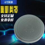 6寸音响喇叭网罩 蓝牙音响喇叭网扬声器汽车喇叭装饰圈网罩可定制