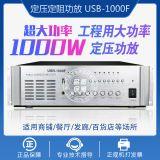 USB-1000F/1500F大功率放大器8分区定压功放机公共广播背景音乐