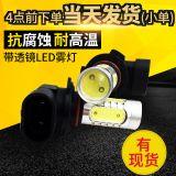 汽车LED 7.5W大功率 9005雾灯 带透镜高亮防雾灯防追尾车灯