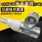 厂家直销 汽车LED倒车灯 转向灯 25W大功率 T15 带透镜车灯