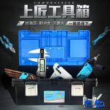 上匠工具箱大号手提塑料美术五金工具箱家用多功能维修车载收纳箱