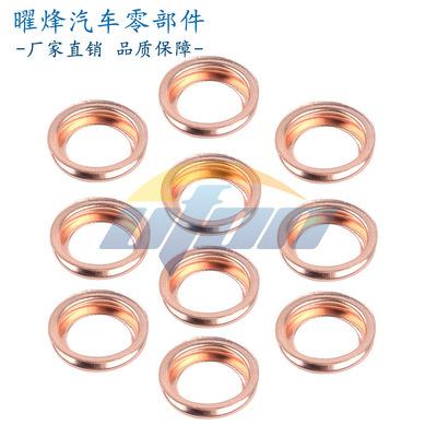 适用于东风日产尼桑启辰汽车油底壳放油螺丝1102601M02铜垫圈片