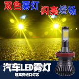 汽车LED大功率黄金眼雾灯爆闪前超高亮防雾灯H8 H11881H3双色灯泡