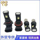源头厂家 汽车LED雾灯 9005-3030-16SMD H11 3030 16SMD