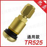 TR525 MS525 平底 气门嘴 铝合金气门嘴 轮胎气嘴