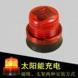 太阳能磁吸警示灯交通信号频闪塔吊路障LED爆闪灯