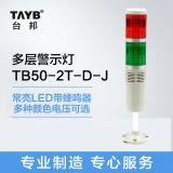 台邦双色多层警示灯TB50-2T-D-J 塔灯信号指示灯常亮LED带蜂鸣24V
