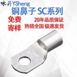 SC铜鼻子船用铜线耳接线端管压鼻铜端子厂家直供